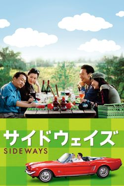 Sideways (Japanese Remake)