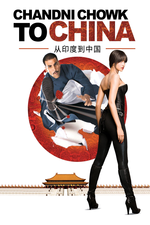 Chandni Chowk to China | Full Movie | Movies Anywhere